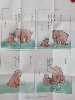 くま介の日記
