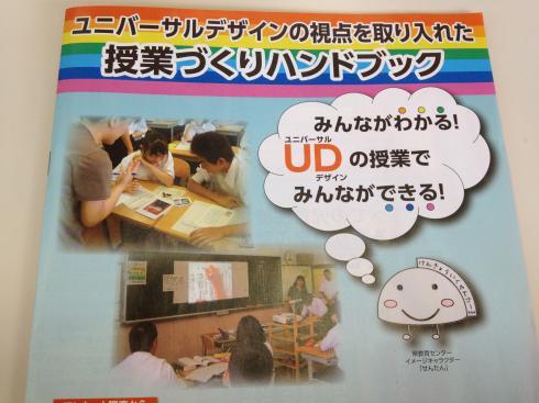 ユニバーサルデザインの視点による授業づくり研修会