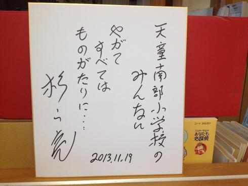 杉山亮さんのサイン色紙